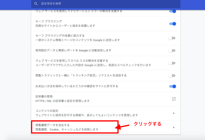 Google Chrome詳細設定