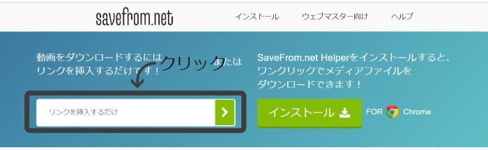 savefrom.netトップページ