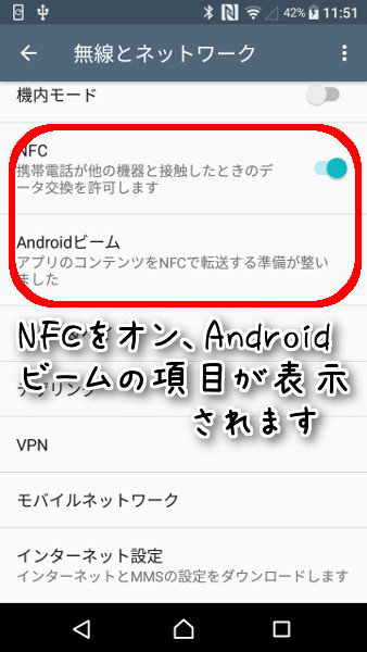 Androidビームの設定確認