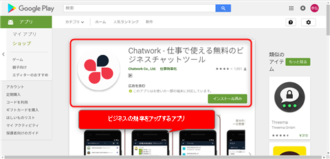 Chatworkを紹介
