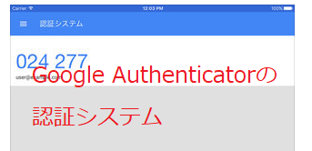 Google Authenticator認証システム