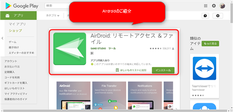 Airdroidのご紹介