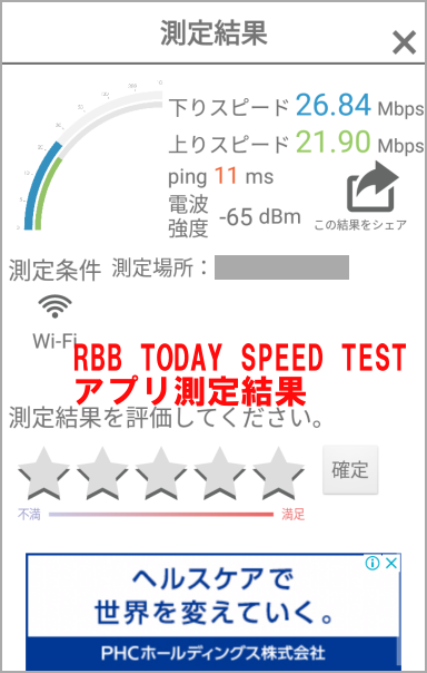 RBB TODAY SPEED TESTアプリ測定結果