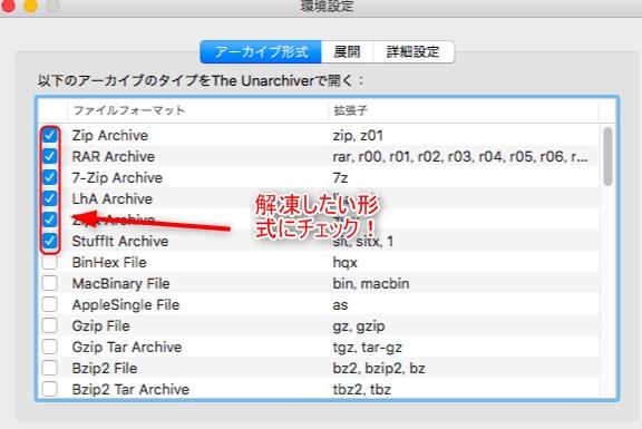 Macで7-ZIP(7z形式)ファイルを解凍する「The unarchiver」の
