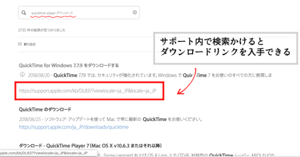 Mac・QuickTime Player(ダウンロードリンク表示)画面