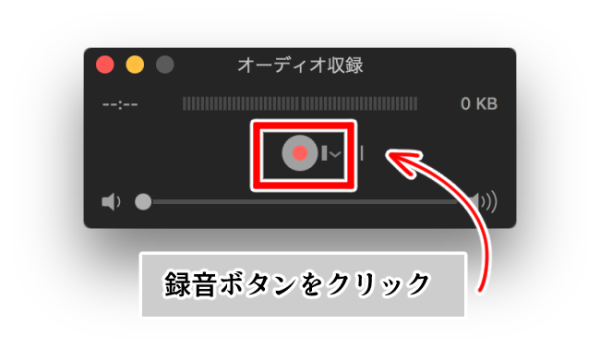 Mac・QuickTime Player(音声録音)画面