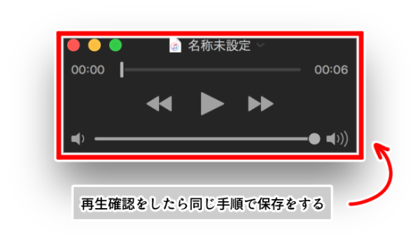Mac・QuickTime Player(録音確認)画面