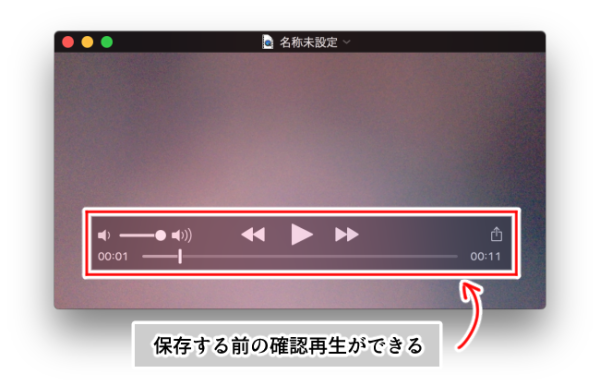 Mac・QuickTime Player(ムービー収録確認)画面
