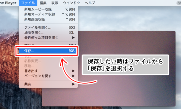 Mac・QuickTime Player(保存)画面