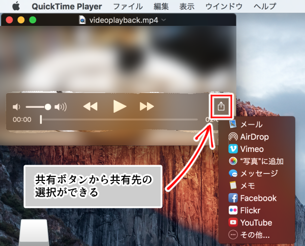Mac・QuickTime Player(共有)画面