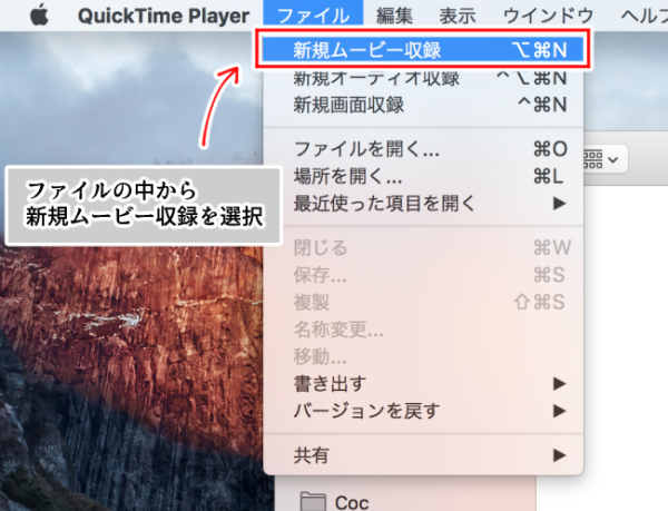 Mac・QuickTime Player(新規ムービー収録)画面