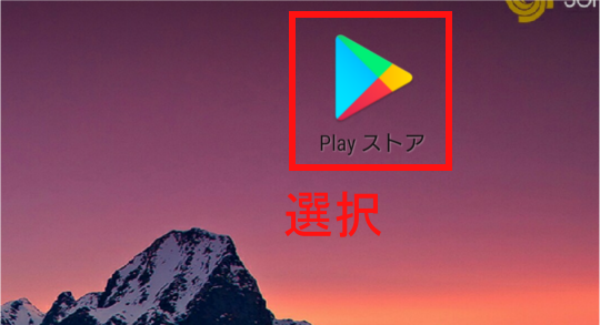 AndroidのGoogle Playストアのアイコン