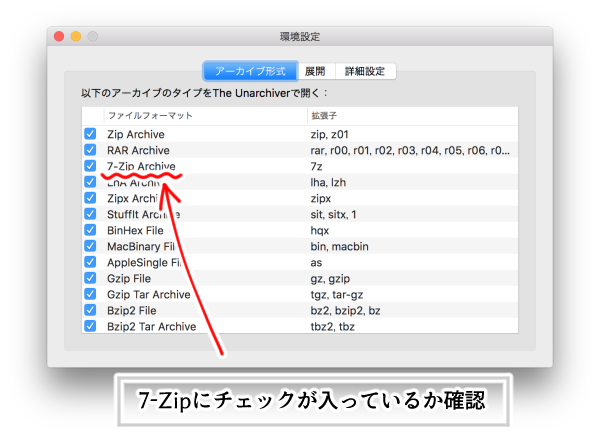 Mac・The Unarchiver(アーカイブ形式設定)画面