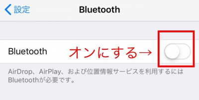 iPhoneのBluetooth設定をオン