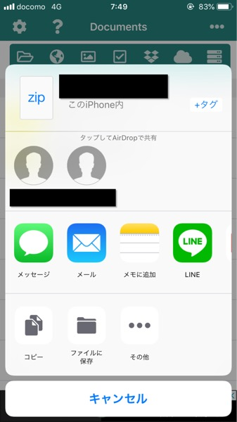 AirDropの表示画面