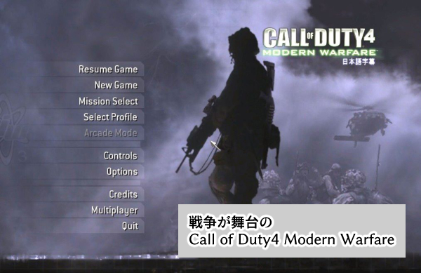 Mac対応ゲーム/「Call of Duty:4 Modern Warfare」画面