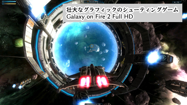 Mac対応ゲーム/「Galaxy on Fire 2 Full HD」画面