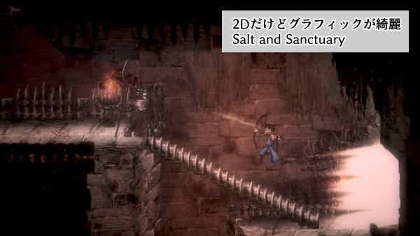Mac対応ゲーム/「Salt and Sanctuary」画面