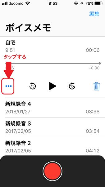 ec5bed1dca iPhone】ボイスメモの使い方!音声録音時間は? | スマホアプリやiPhone ...