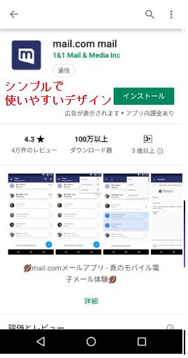d6efa9c306 無料メールアプリのおすすめ13選【iPhone/Android】 | スマホアプリや ...