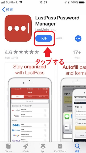 Lastpass Password Managerをインストールする