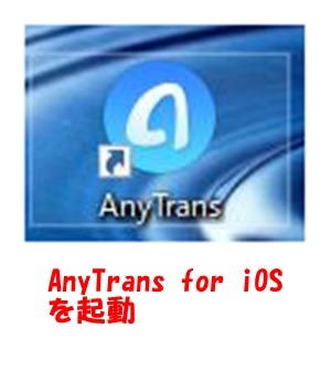 AnyTrans for iOSを起動