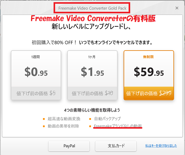 Freemake Video Convereterの有料版