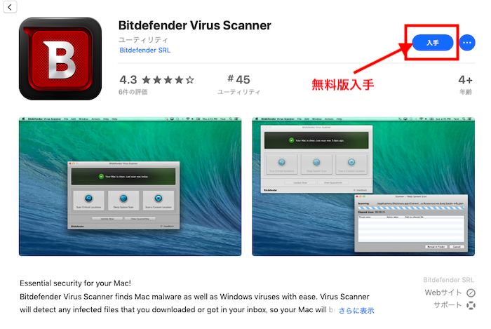 Bitdefender Antivirus for Mac無料版