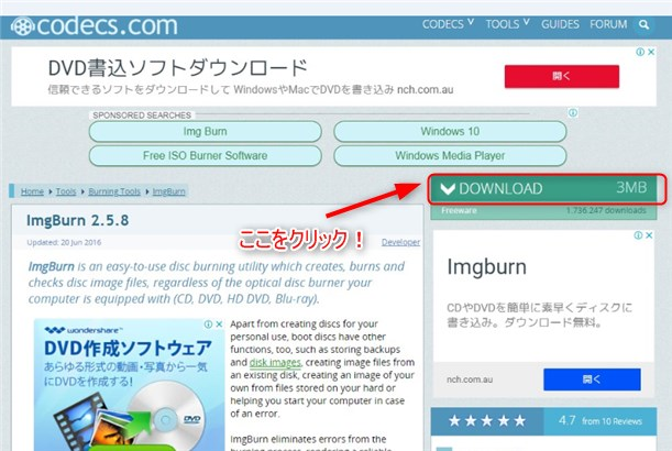 ImgBurnの使い方と設定方法を徹底解説 | スマホアプリやiPhone/Android