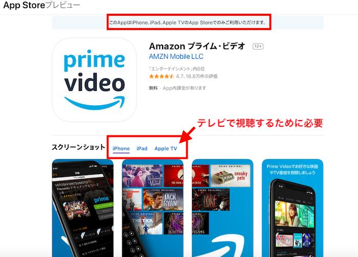 amazon プライム ビデオ 見る に は