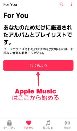 adfcc27b5b Android版Apple Musicの使い方と評判まとめ | スマホアプリやiPhone ...