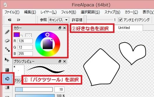 ペイント ソフト フリー
