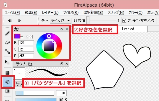 FireAlpaca(ファイアアルパカ)の使い方!無料ペイントソフトでお絵描き