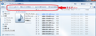 Windows Media Playerのタスクバー