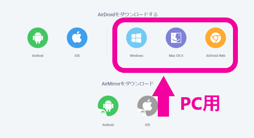 AirDroid PCソフト