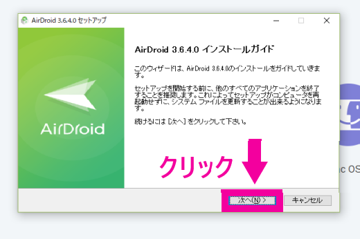 AirDroid PCインストール