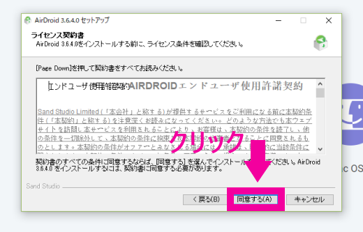 AirDroid PCライセンス同意