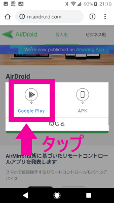 AirDroid スマホダウンロードAndroid