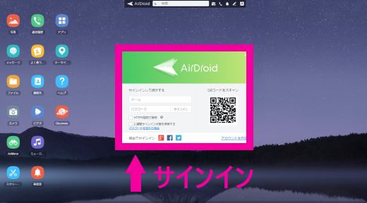 AirDroid PC webサインイン
