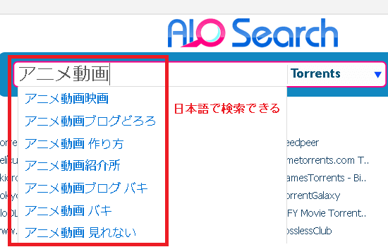 AIOSearchの検索画面