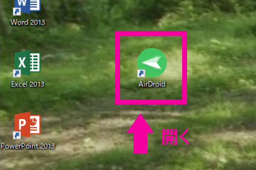 AirDroid PCソフト起動
