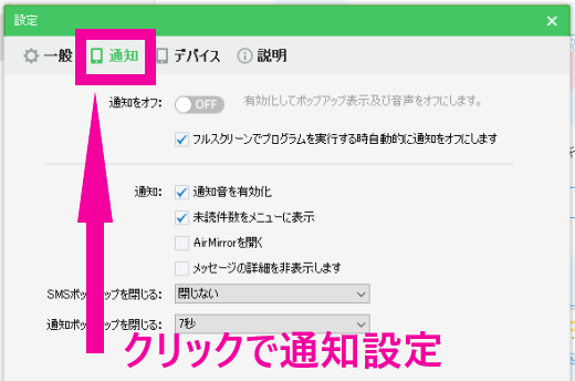 AirDroid PC通知設定