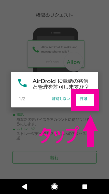 AirDroid スマホ電話発信許可