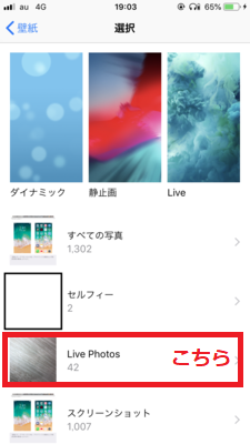 iPhone壁紙Live Photosを選択