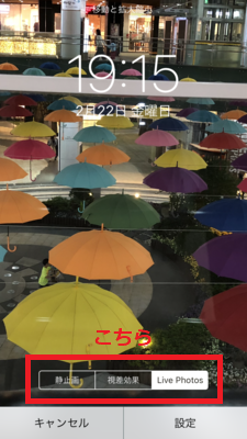 iPhone壁紙Live Photosの効果を選ぶ