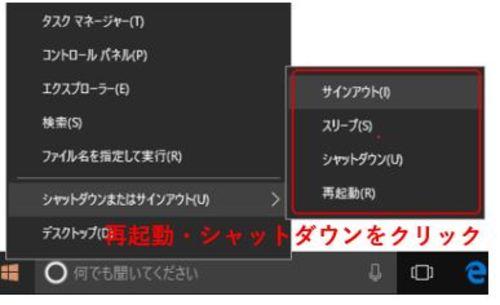 再 起動 デスクトップ リモート