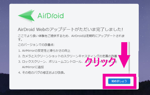 AirDroid Web利用規約同意