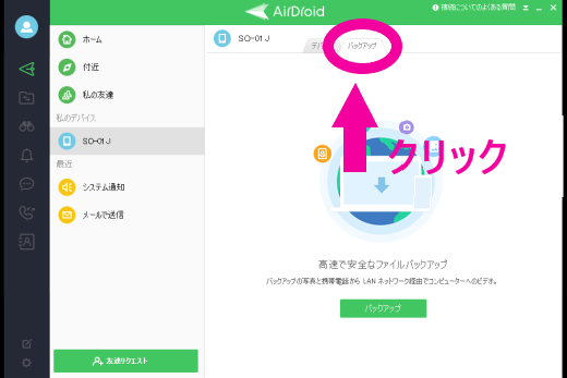 AirDroid PCスマホバックアップ