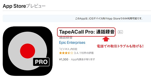 TapeAcallのアプリ
