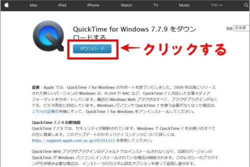 WindowsでQuicktimeがサポートが終了?Windows10で使う方法は